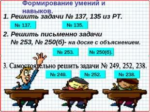 Формирование умений и навыков. 1. Решить задачи № 137, 135 из РТ. № 137. 2. Р