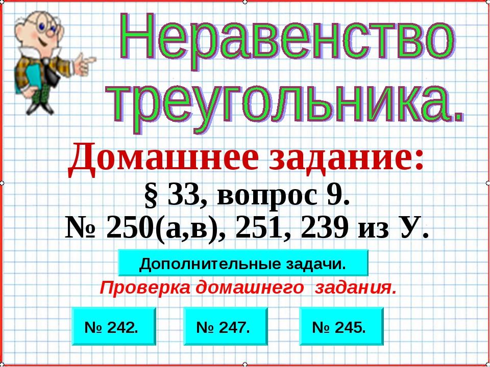 Домашнее задание: § 33, вопрос 9. № 250(а,в), 251, 239 из У. Проверка домашне...