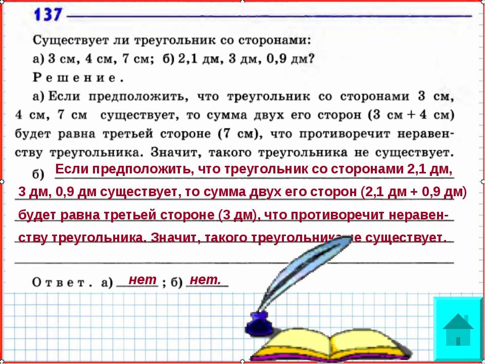 Если предположить, что треугольник со сторонами 2,1 дм, 3 дм, 0,9 дм существ...