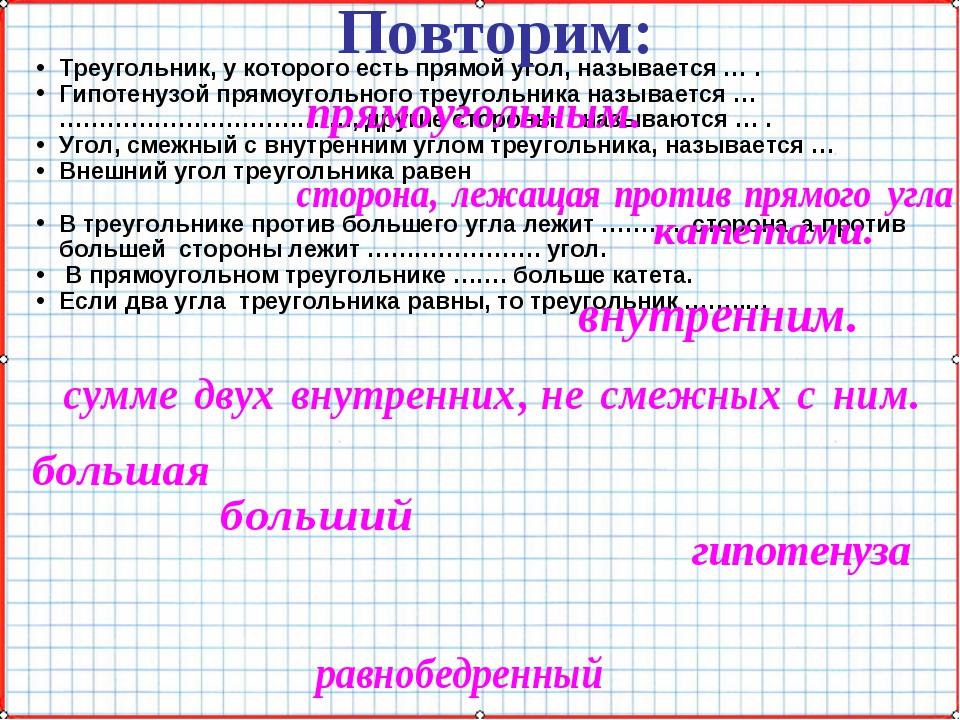 Треугольник, у которого есть прямой угол, называется … . Гипотенузой прямоуго...