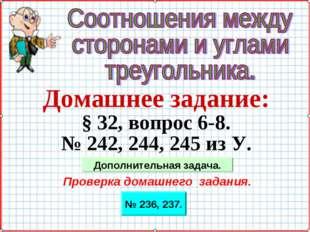 Домашнее задание: § 32, вопрос 6-8. № 242, 244, 245 из У. Проверка домашнего