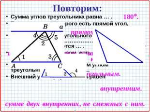 Сумма углов треугольника равна … . Треугольник, у которого есть прямой угол,
