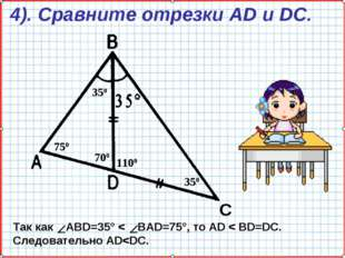 4). Сравните отрезки AD и DC. С 350 1100 700 350 750 Так как ABD=35° < BAD=75