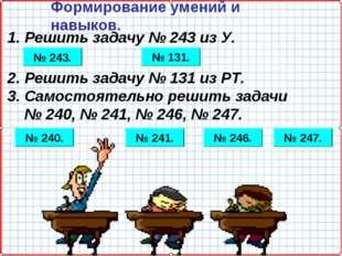 Формирование умений и навыков. 1. Решить задачу № 243 из У. № 243. 2. Решить