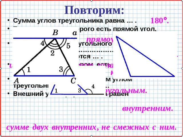 Сумма углов треугольника равна … . Треугольник, у которого есть прямой угол,...