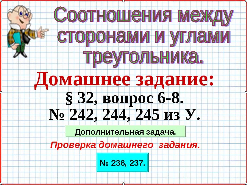 Домашнее задание: § 32, вопрос 6-8. № 242, 244, 245 из У. Проверка домашнего...