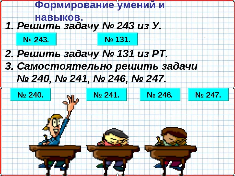 Формирование умений и навыков. 1. Решить задачу № 243 из У. № 243. 2. Решить...
