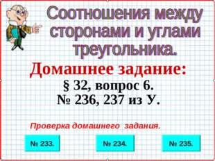 Домашнее задание: § 32, вопрос 6. № 236, 237 из У. Проверка домашнего задания