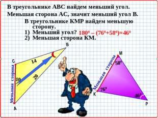 В треугольнике АВС найдем меньший угол. Меньшая сторона АС, значит меньший уг