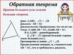 Обратная теорема Против большего угла лежит большая сторона Дано: АВС, С > В
