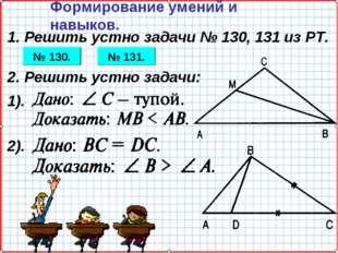Формирование умений и навыков. 1. Решить устно задачи № 130, 131 из РТ. № 130