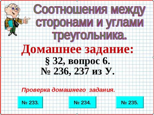 Домашнее задание: § 32, вопрос 6. № 236, 237 из У. Проверка домашнего задания...