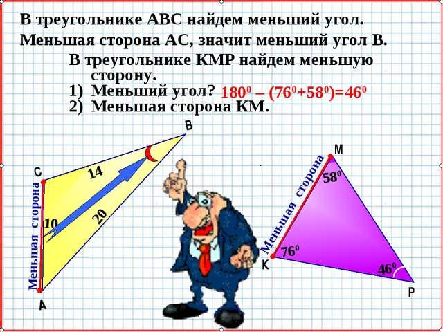 В треугольнике АВС найдем меньший угол. Меньшая сторона АС, значит меньший уг...
