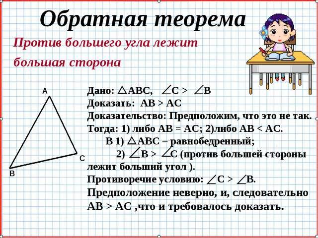 Обратная теорема Против большего угла лежит большая сторона Дано: АВС, С > В...