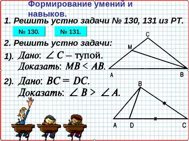 Формирование умений и навыков. 1. Решить устно задачи № 130, 131 из РТ. № 130...