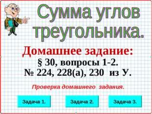 Домашнее задание: § 30, вопросы 1-2. № 224, 228(а), 230 из У. Проверка домашн