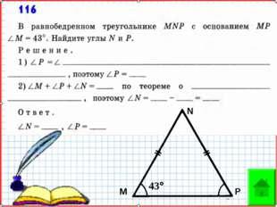 М Р N