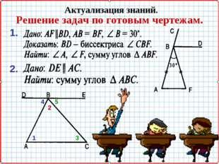 Актуализация знаний. Решение задач по готовым чертежам. 1. 2. 1 2 3 4 5
