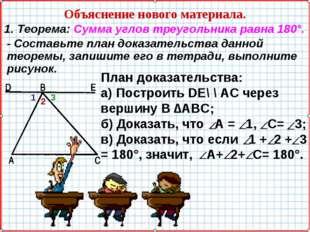 Объяснение нового материала. 1 2 3 1. Теорема: Сумма углов треугольника равна
