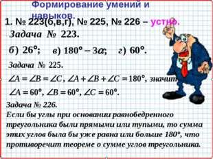 Формирование умений и навыков. 1. № 223(б,в,г), № 225, № 226 – устно. Задача
