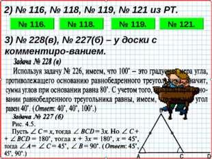 3) № 228(в), № 227(б) – у доски с комментиро-ванием. 2) № 116, № 118, № 119,