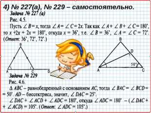 4) № 227(а), № 229 – самостоятельно.