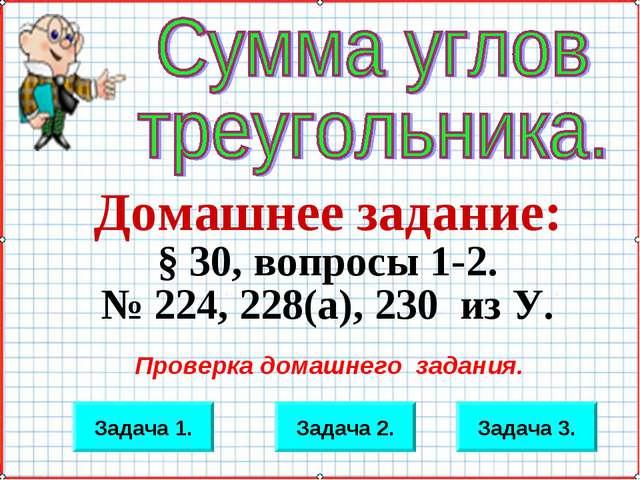 Домашнее задание: § 30, вопросы 1-2. № 224, 228(а), 230 из У. Проверка домашн...