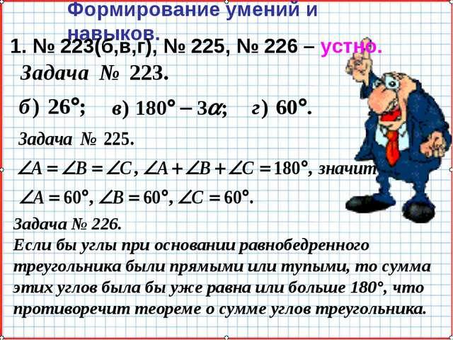 Формирование умений и навыков. 1. № 223(б,в,г), № 225, № 226 – устно. Задача...