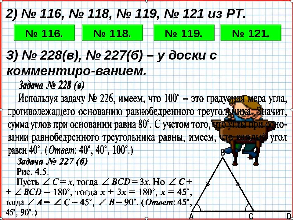3) № 228(в), № 227(б) – у доски с комментиро-ванием. 2) № 116, № 118, № 119,...