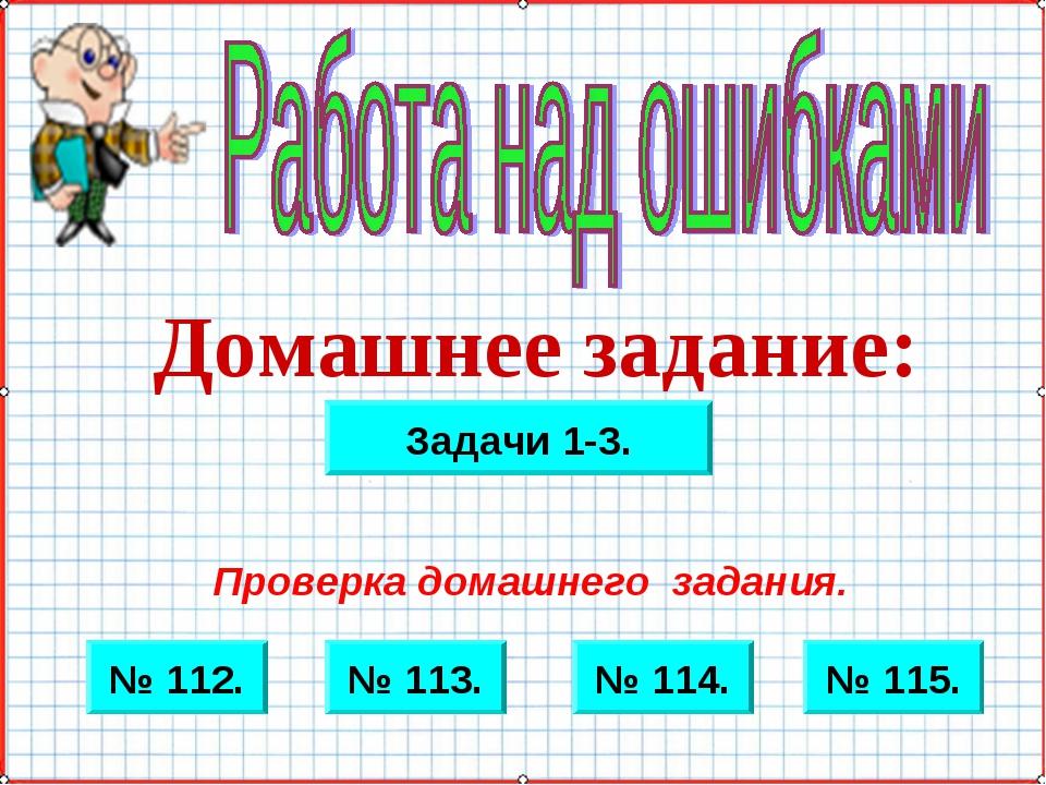 Домашнее задание: № 112. № 115. № 114. № 113. Проверка домашнего задания. Зад...