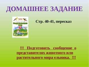 ДОМАШНЕЕ ЗАДАНИЕ Стр. 40-41, пересказ !!! Подготовить сообщение о представите