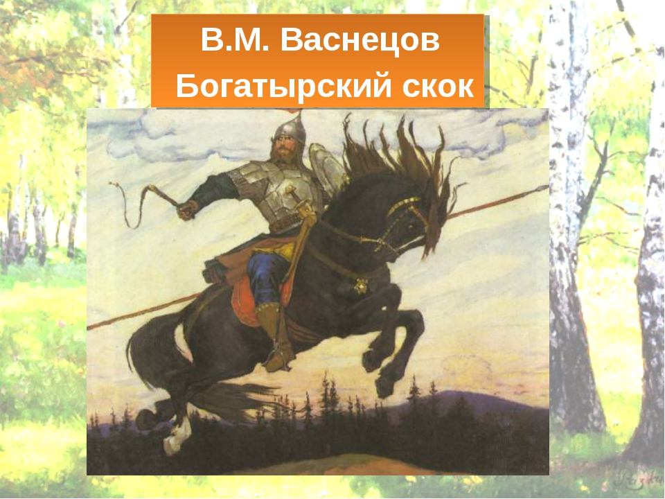 В.М. Васнецов Богатырский скок