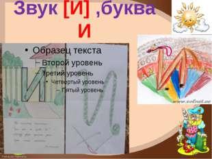 Звук [И] ,буква И FokinaLida.75@mail.ru