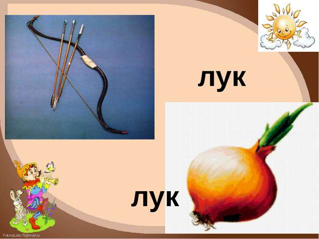 лук лук FokinaLida.75@mail.ru
