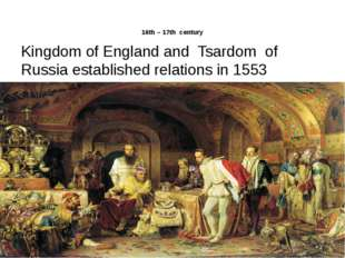 16th – 17th century Kingdom of England and Tsardom of Russia established rel