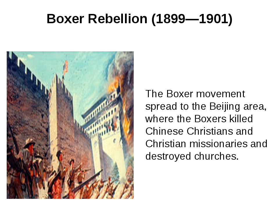 Boxer Rebellion (1899—1901) The Boxer movement spread to the Beijing area, wh...