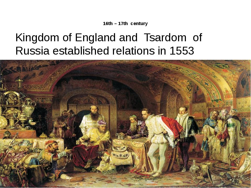 16th – 17th century Kingdom of England and Tsardom of Russia established rel...