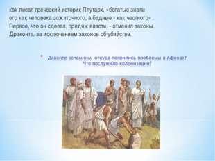 как писал греческий историк Плутарх, «богатые знали его как человека зажиточн