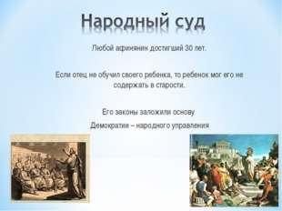 Любой афинянин достигший 30 лет. Если отец не обучил своего ребенка, то ребен
