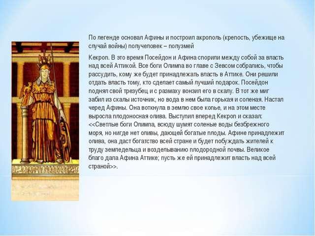 По легенде основал Афины и nостроил акроnоль (креnость, убежище на случай вой...