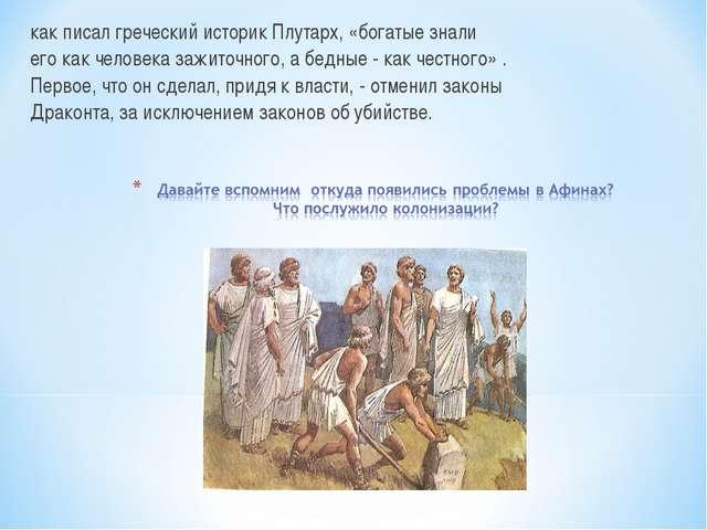 как писал греческий историк Плутарх, «богатые знали его как человека зажиточн...
