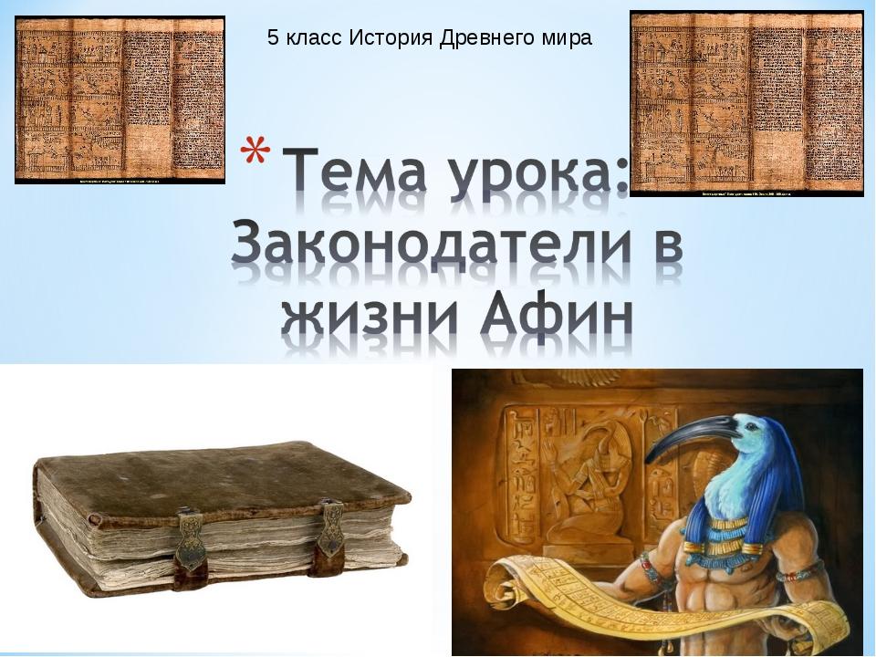 5 класс История Древнего мира