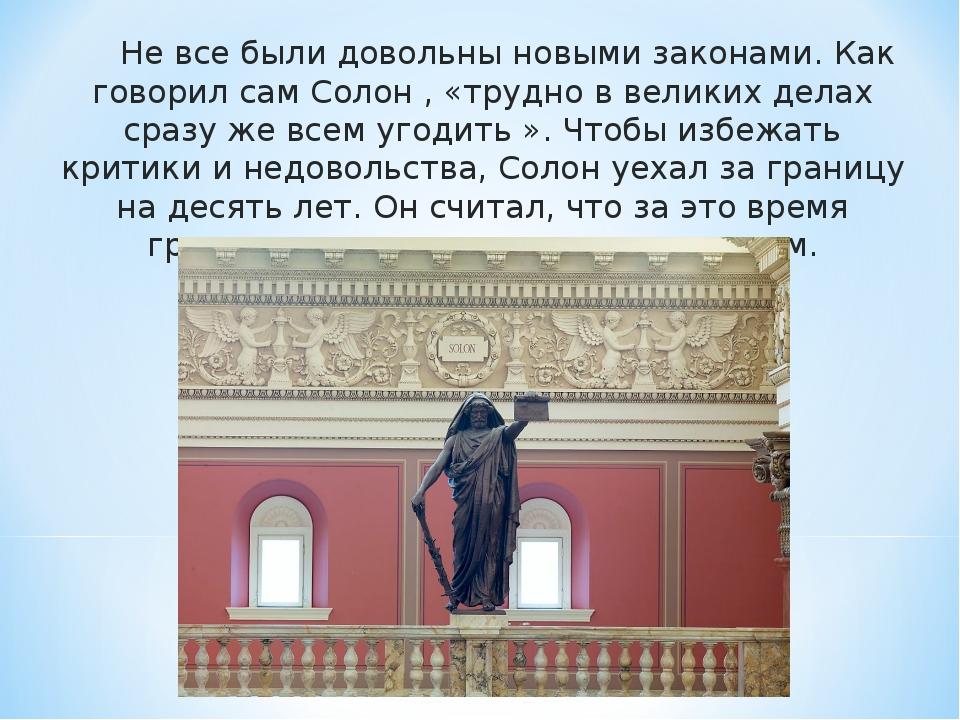 Не все были довольны новыми законами. Как говорил сам Солон , «трудно в вели...