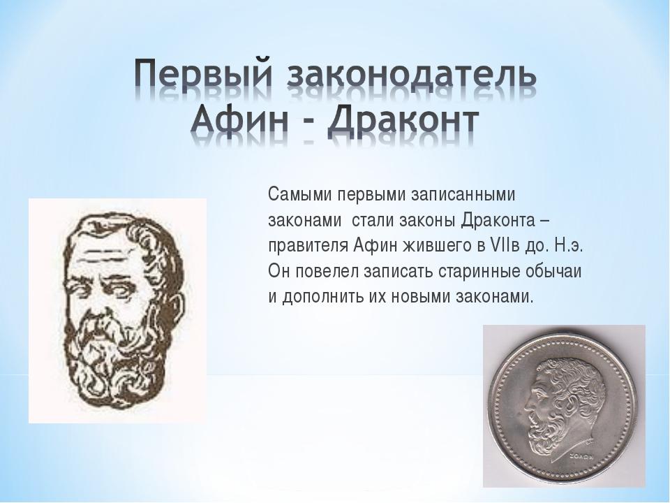 Самыми первыми записанными законами стали законы Драконта – правителя Афин жи...