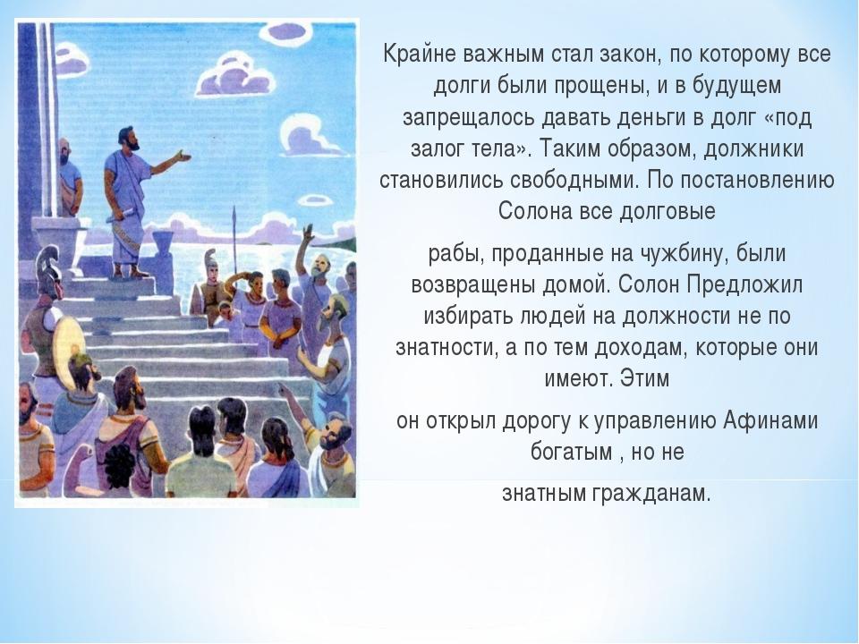 Крайне важным стал закон, по которому все долги были прощены, и в будущем зап...