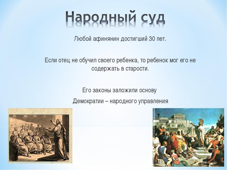 Любой афинянин достигший 30 лет. Если отец не обучил своего ребенка, то ребен...