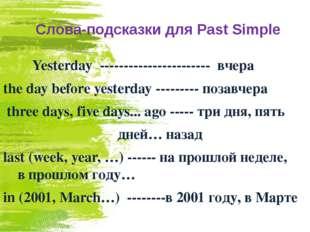 Слова-подсказки для Past Simple Yesterday ----------------------- вчера the d