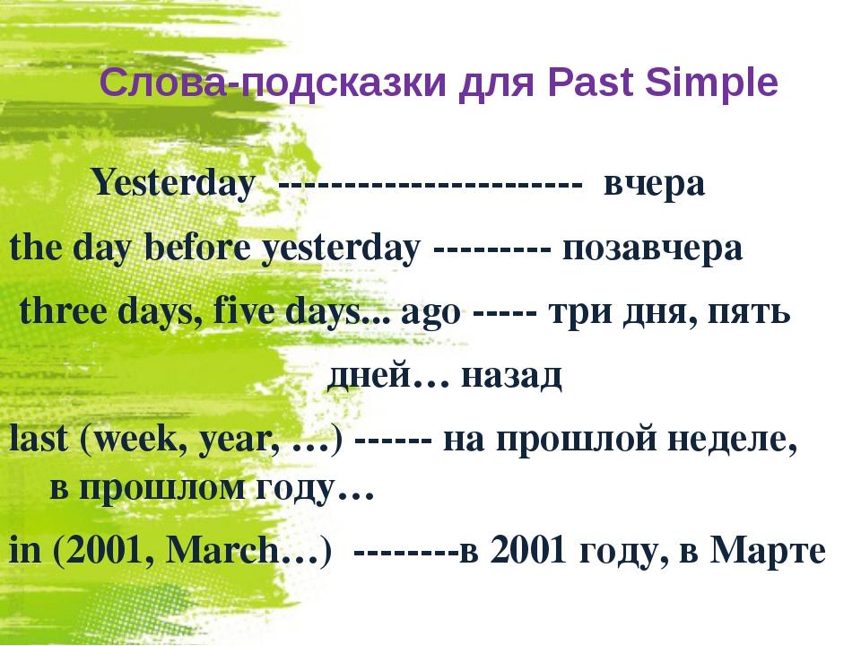 Слова-подсказки для Past Simple Yesterday ----------------------- вчера the d...