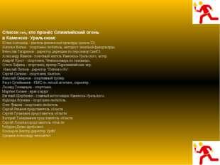 Список тех, кто пронёс Олимпийский огонь в Каменске- Уральском: Юлия Антохина