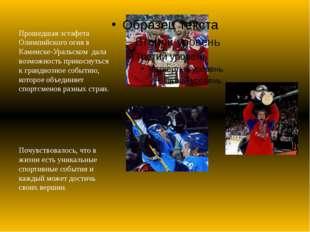 Прошедшая эстафета Олимпийского огня в Каменске-Уральском дала возможность